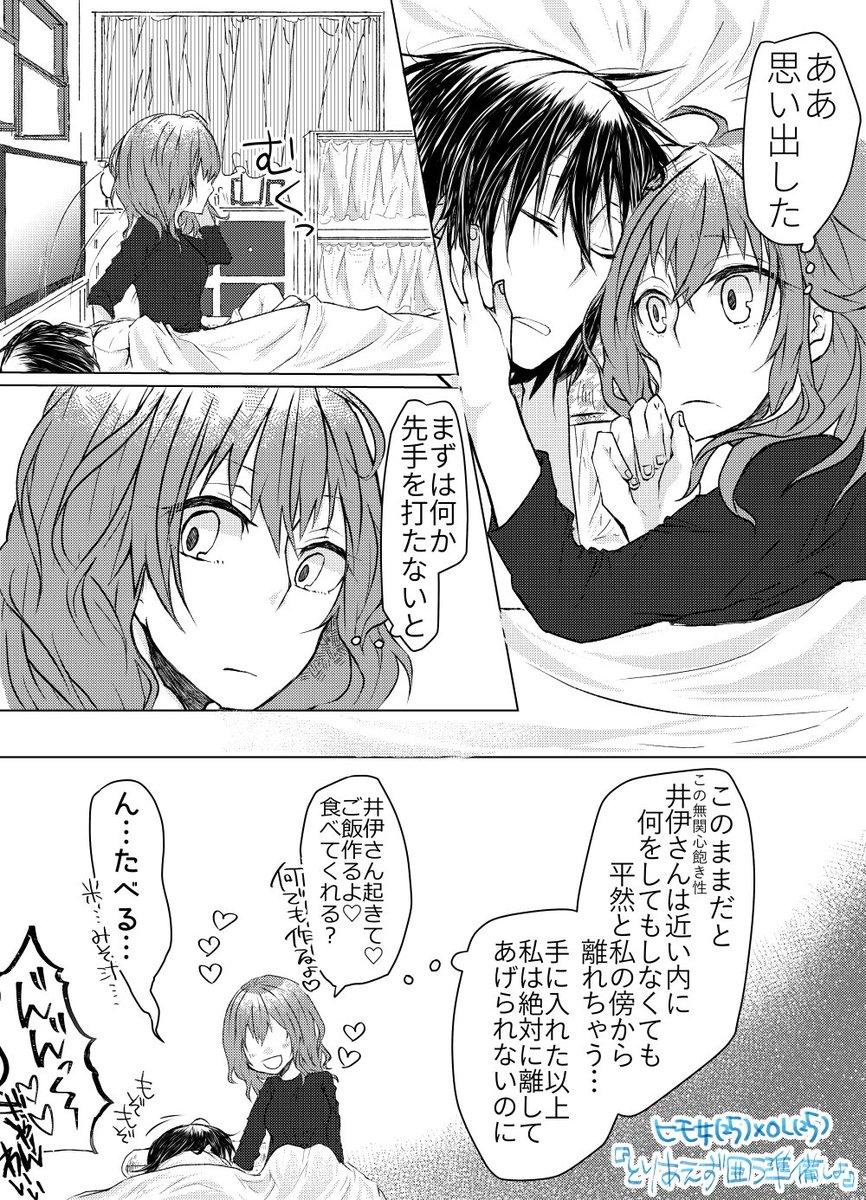 九地 Di Twitter 立ち絵イラスト 創作百合 Gl
