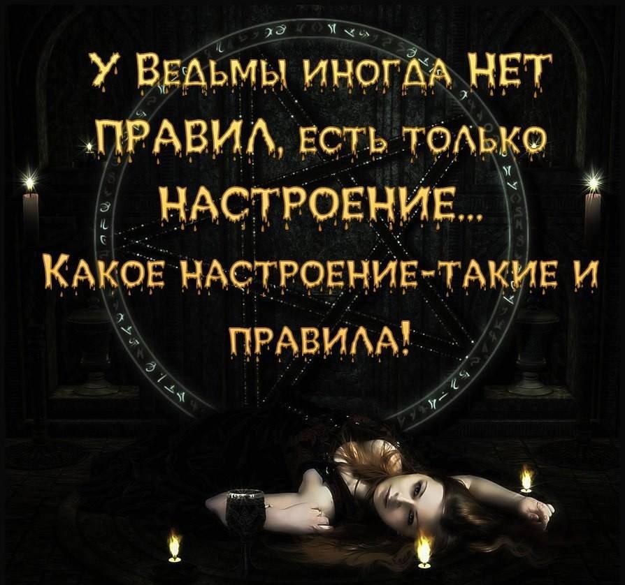 Смешные картинки с надписями про ведьм