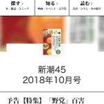 新潮45 Twitter Photo