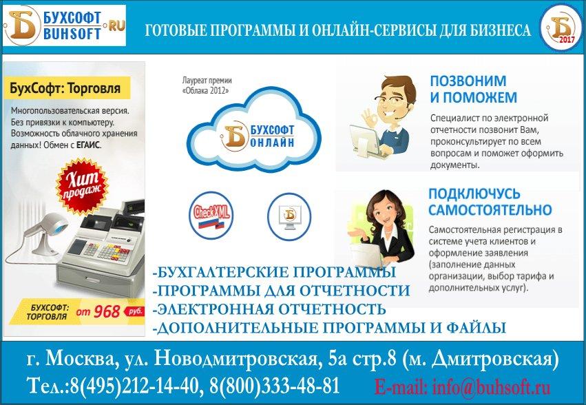Программы и сервисы для подготовки СЗВ-М