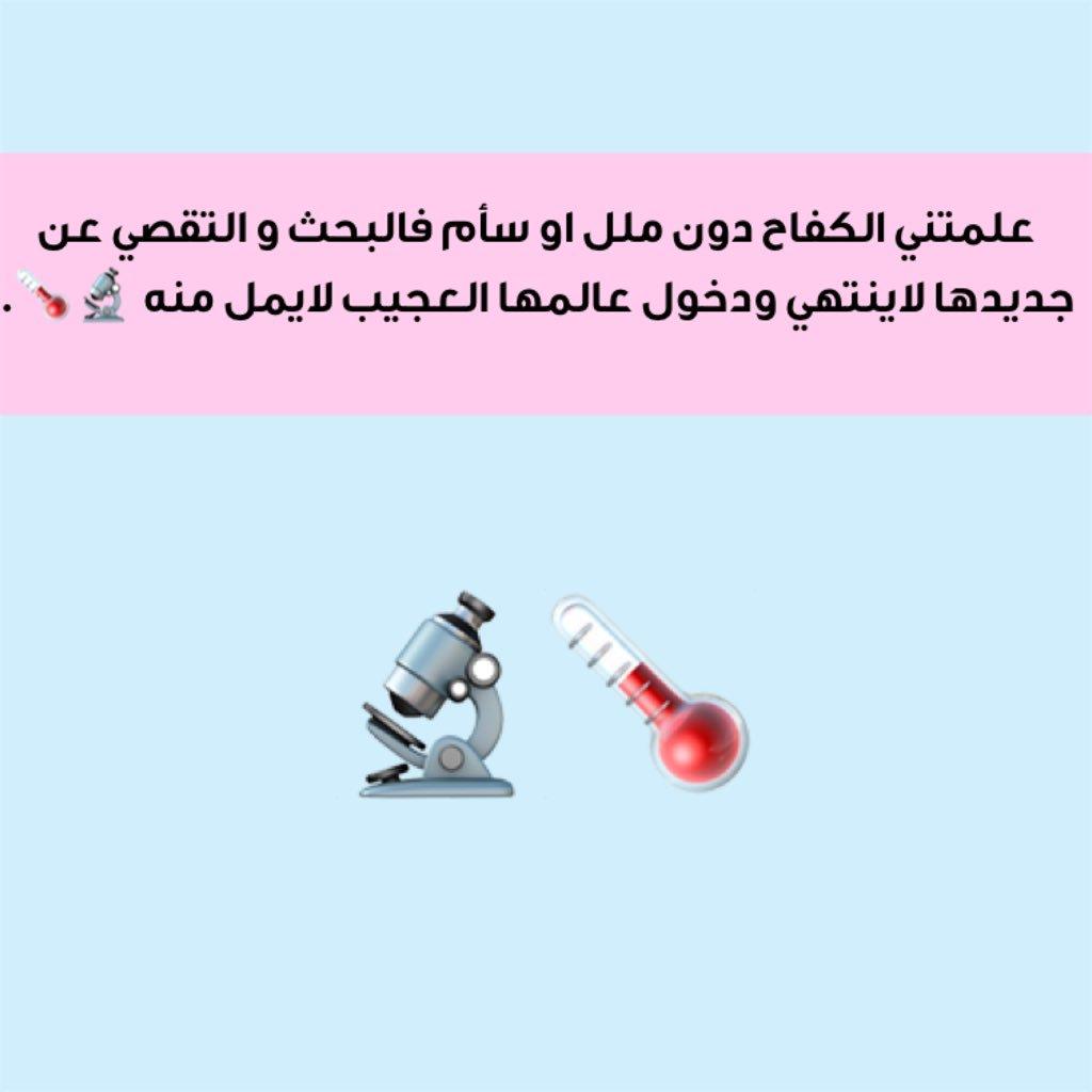 توتا حكيم كود ايهرب Cbr3615 On Twitter علمتني الكيمياء