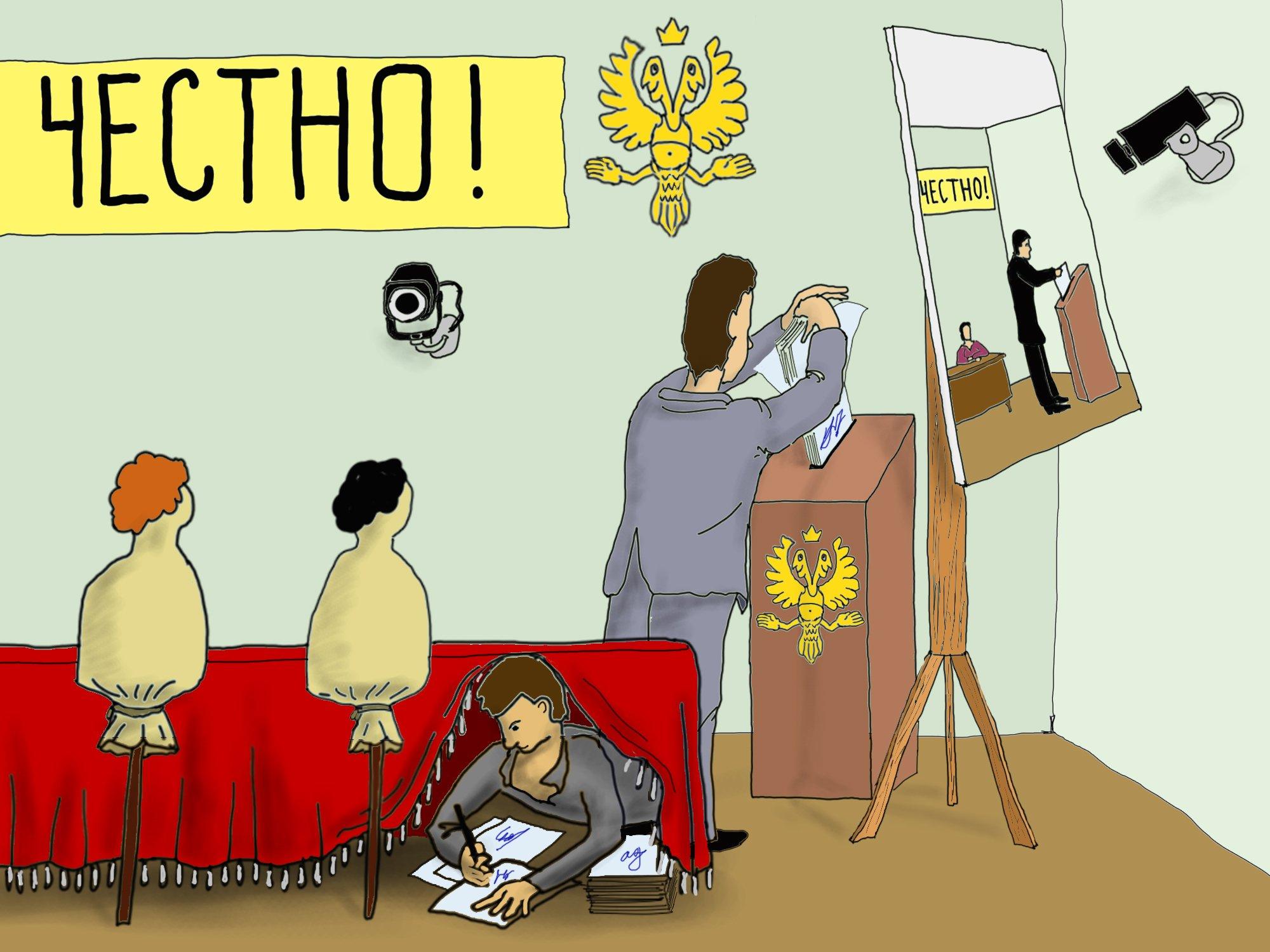 Смешные картинки или фото о выборах