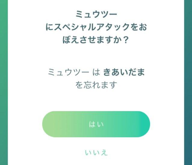 Go ミュウツー 技 ポケモン