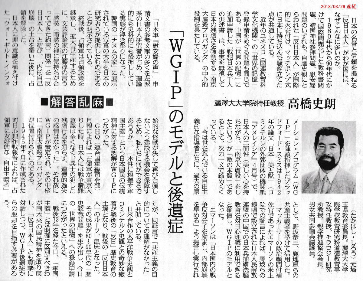 20180829_sankei_WGIP_mcdougal_report