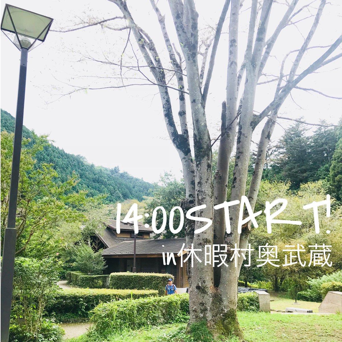 奥 休暇 武蔵 村