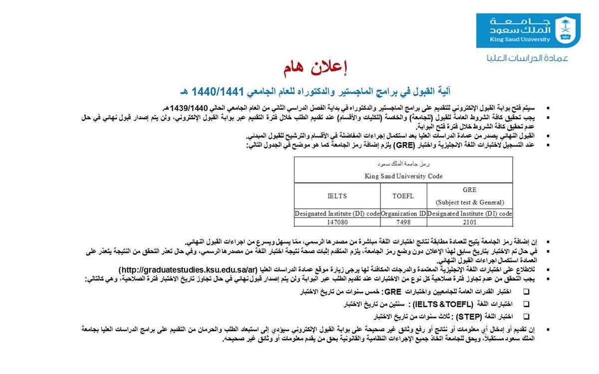 جامعة الملك سعود On Twitter عمادة الدراسات العليا تعلن عن آلية القبول في برامج الماجستير والدكتوراه للعام الجامعي 1440 1441 هـ جامعة الملك سعود Https T Co Nxrctdunjo