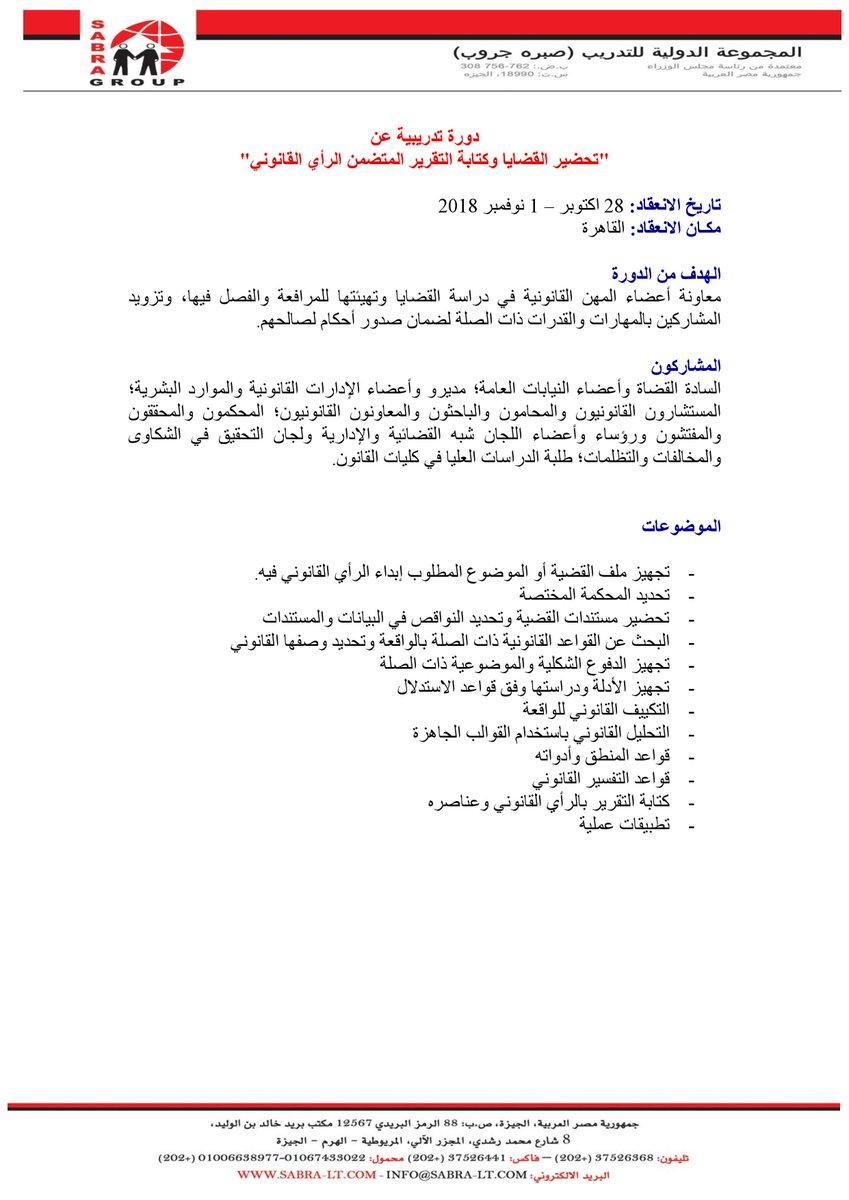 O Xrhsths Sabra Legal Training Sto Twitter دورة تحضير القضايا وكتابة التقرير المتضمن الرأي القانوني 28 أكتوبر 1 نوفمبر 2018 القاهرة Https T Co Vh62diehkq Https T Co Wfb2kgu5sw