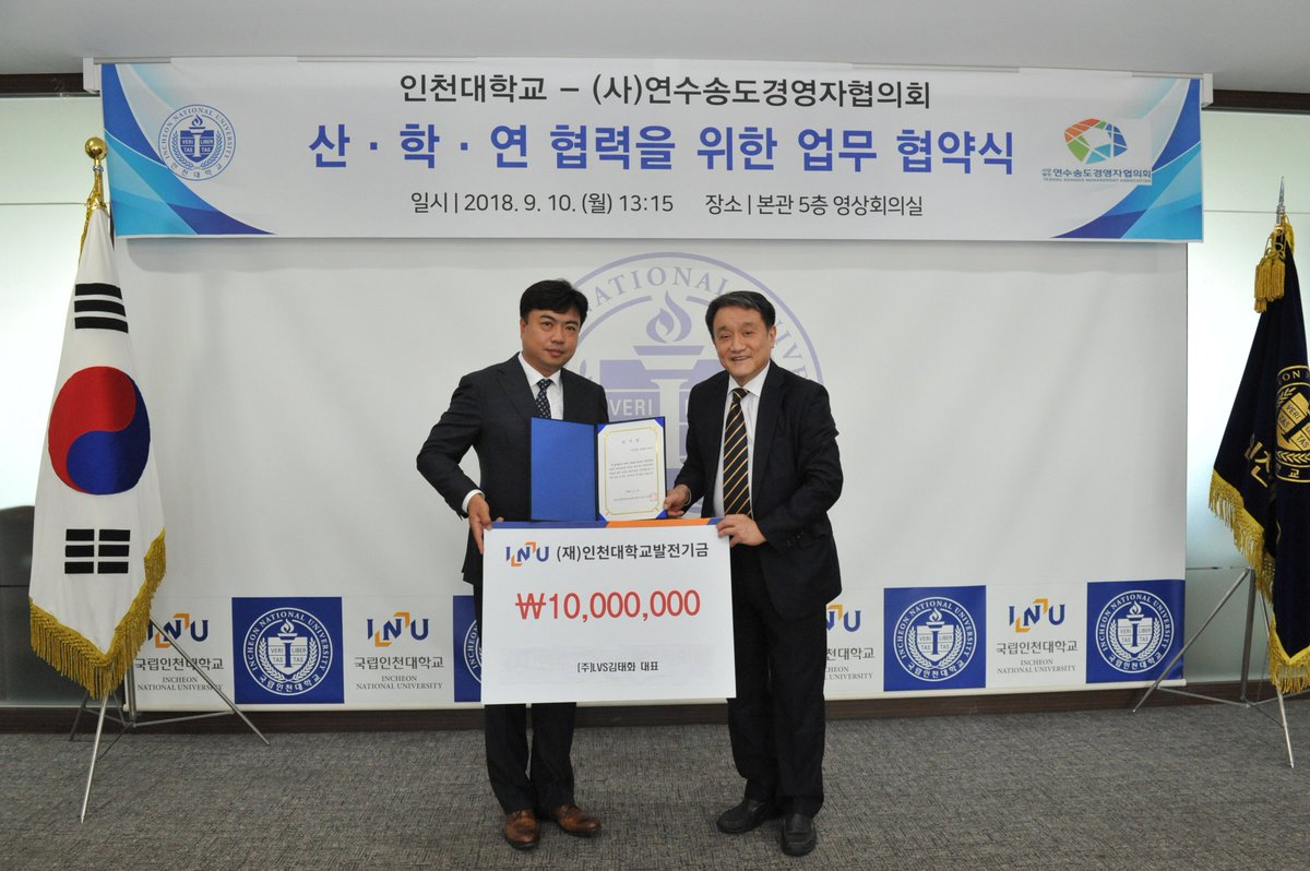인천대학교 On Twitter Kim Tae Hwa Ceo Of Lvs Donated 10 Million Krw To The University Development Fund Inu