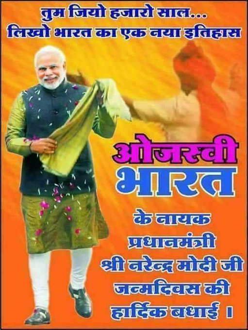 Wishing our beloved Prime Minister Shri Narendra Modi ji a very Happy Birthday.