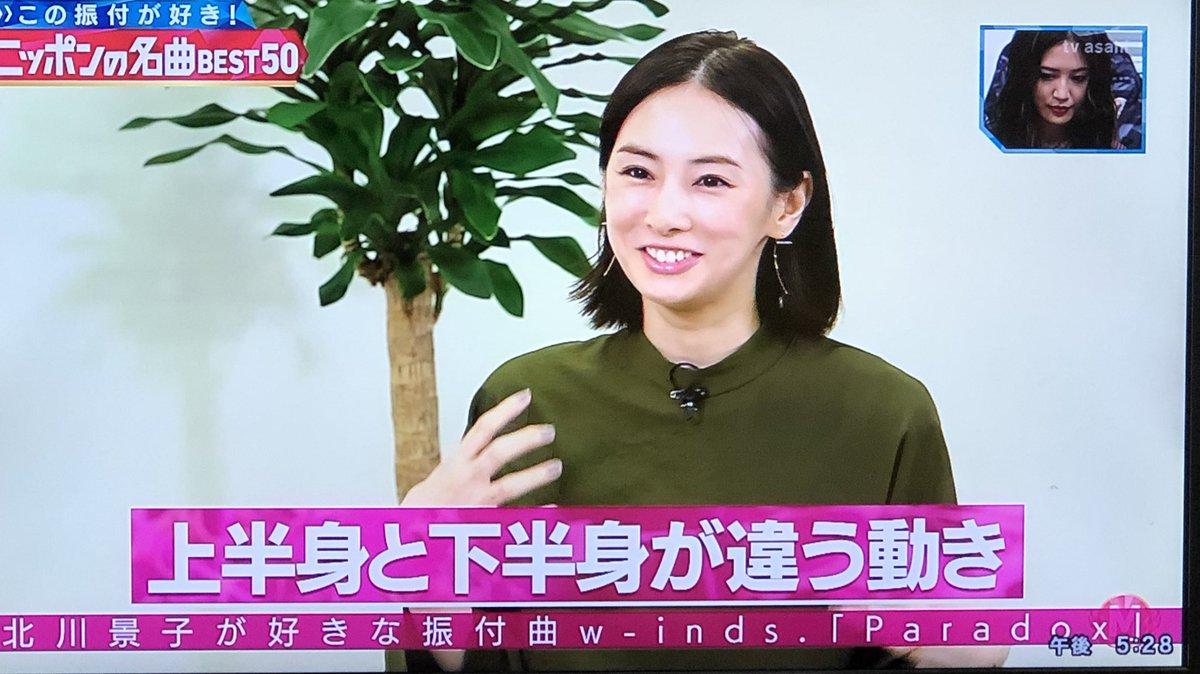 ミュージックステーションで『北川景子』が話題に!
