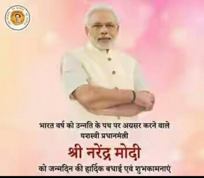 Happy birthday shree narendra modi ji ko janmdin ki hardik subhkamnaye