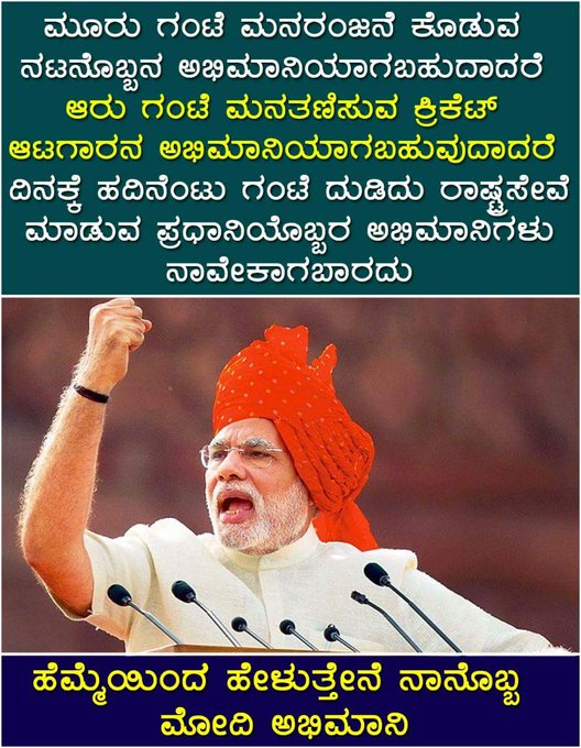 Wish you happy birthday  NARENDRA MODI JI  god gives you health and more strenght
