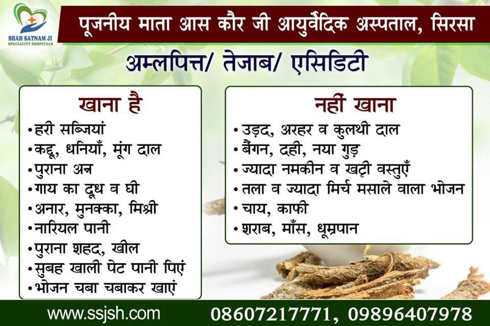 Poojneeya Mata Aaskaur Ji Ayurvedic Hospital on Twitter:
