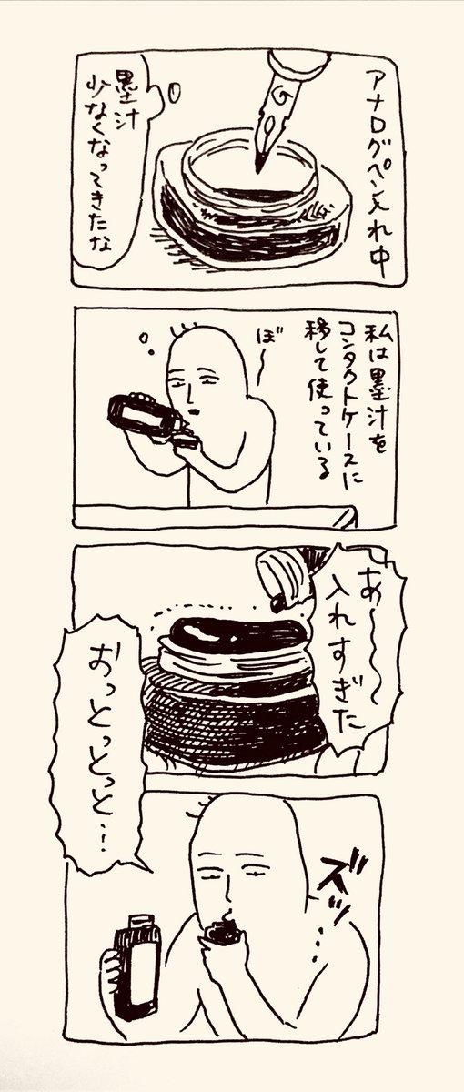 依田温@9/30関コミA-07さんの投稿画像