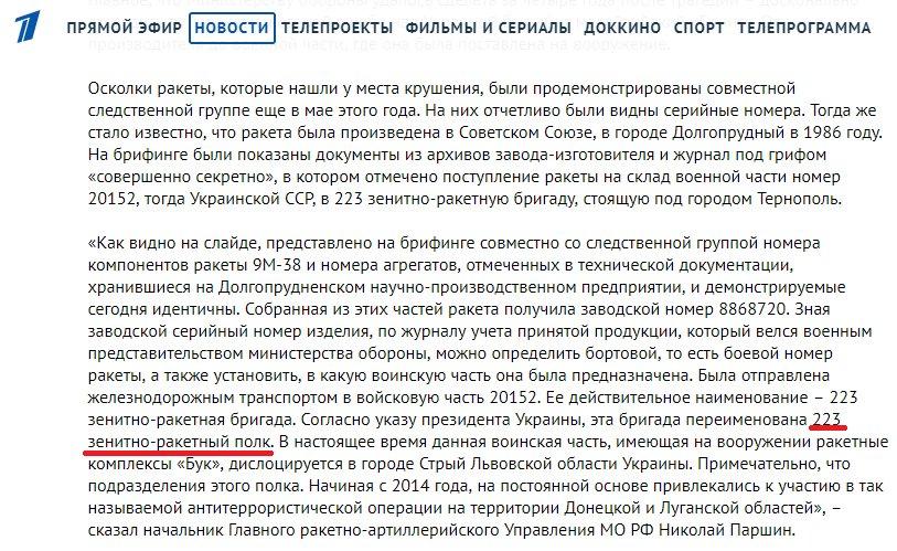 Слідча група проаналізує нову інформацію з Росії про катастрофу MH17, - прокуратура Нідерландів - Цензор.НЕТ 3912