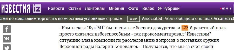 Слідча група проаналізує нову інформацію з Росії про катастрофу MH17, - прокуратура Нідерландів - Цензор.НЕТ 1933