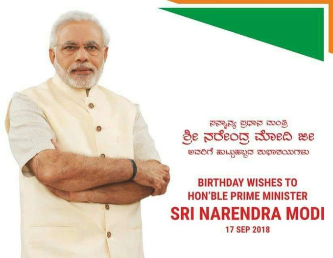 Happy Birthday to our PM Narendra Modi jio