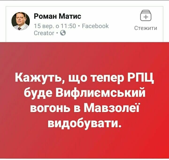 Считаем желание украинцев об автокефалии справедливым и будем действовать в этом направлении, как постановил наш Синод, - Варфоломей - Кириллу - Цензор.НЕТ 5450