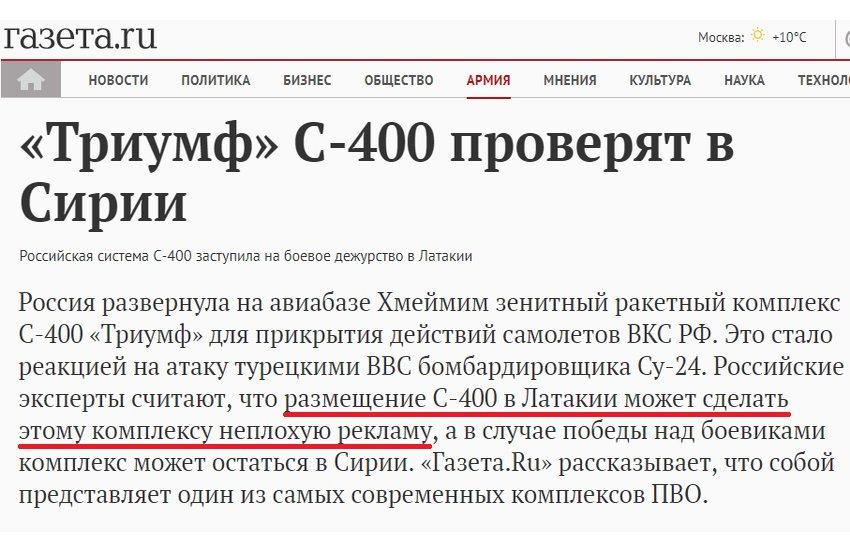 Ізраїль назвав причиною катастрофи російського Іл-20 безладний вогонь сирійських систем ППО - Цензор.НЕТ 2291