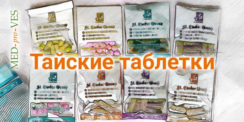 Тайские Таблетки Для Похудения В Минске.