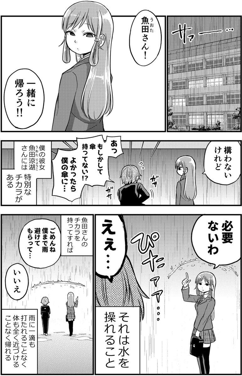 安藤正基@アニメ化企画始動!さんの投稿画像