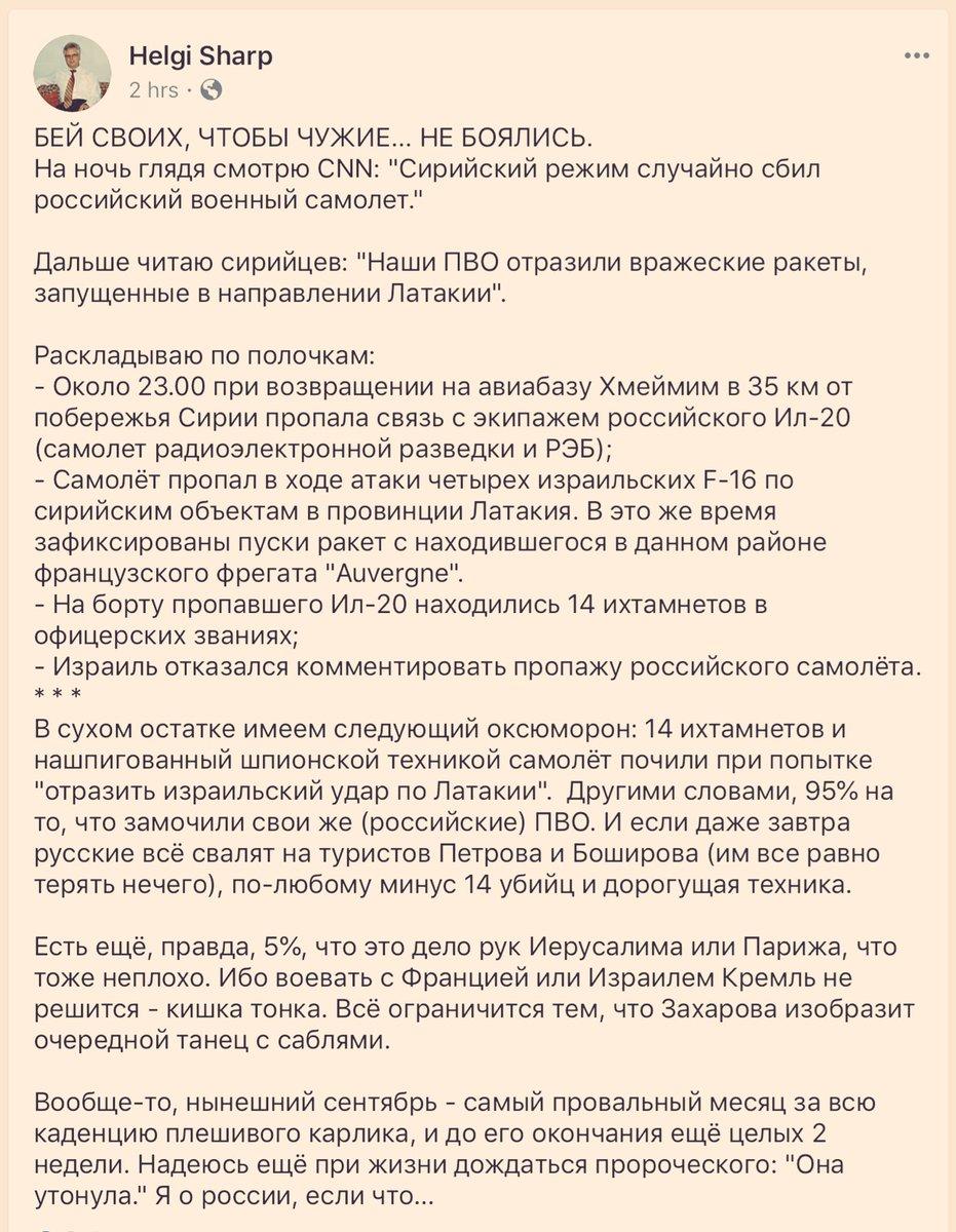 Российский самолет с 14 военными на борту пропал у берегов Сирии - Цензор.НЕТ 2104