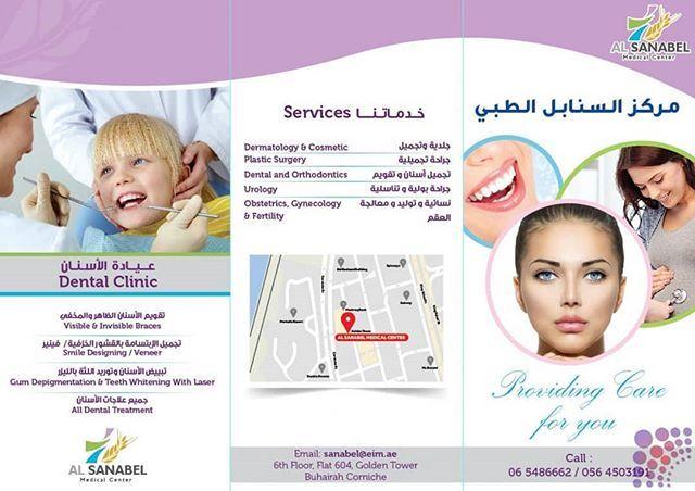 "ArYeb.com on Twitter: ""Dermatology Clinic Dental Clinic Obstetrics and  Gynecology Clinic Urology Clinic Contact us on: 065486662 / 0564503191  #sharjah #uae #dubai #abudhabi #ajman #الشارقة #mydubai #دبي #sharjah24  #الامارات #alain #عجمان #sharjahuae #"