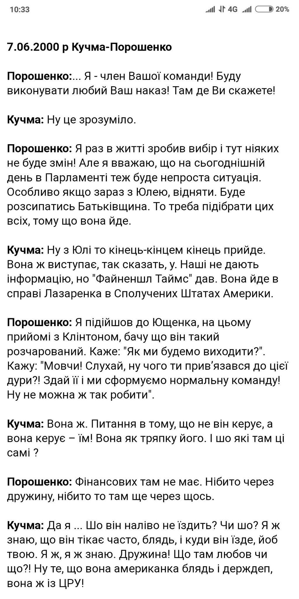 Нам потрібне законодавче врегулювання всіх питань, пов'язаних зі статусом української мови як державної, - Порошенко - Цензор.НЕТ 5212
