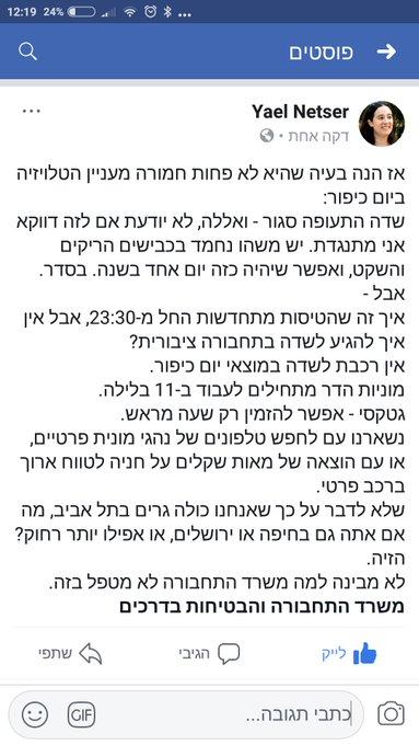 עוד בעיה ש @Israel_katz לא מטפל בה. אין איך להגיע לנתבג במוצאי כיפור. גם לא במונית Photo