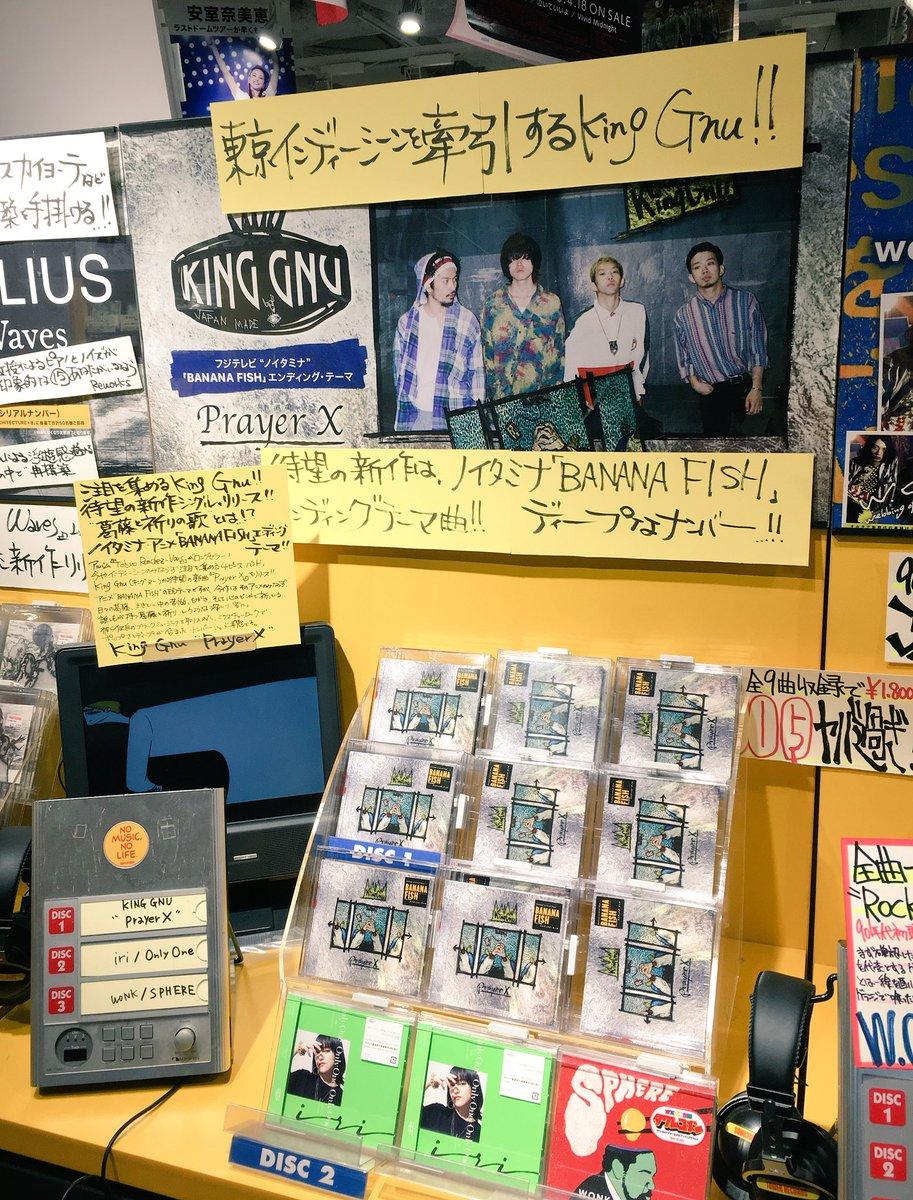 「kinggnu cd」の画像検索結果