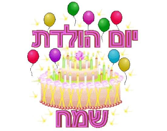 поздравить с днем рождения по еврейски прошлом месяце