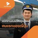 #ThaiPBS Twitter Photo