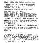 アナザーエデン Twitter Photo