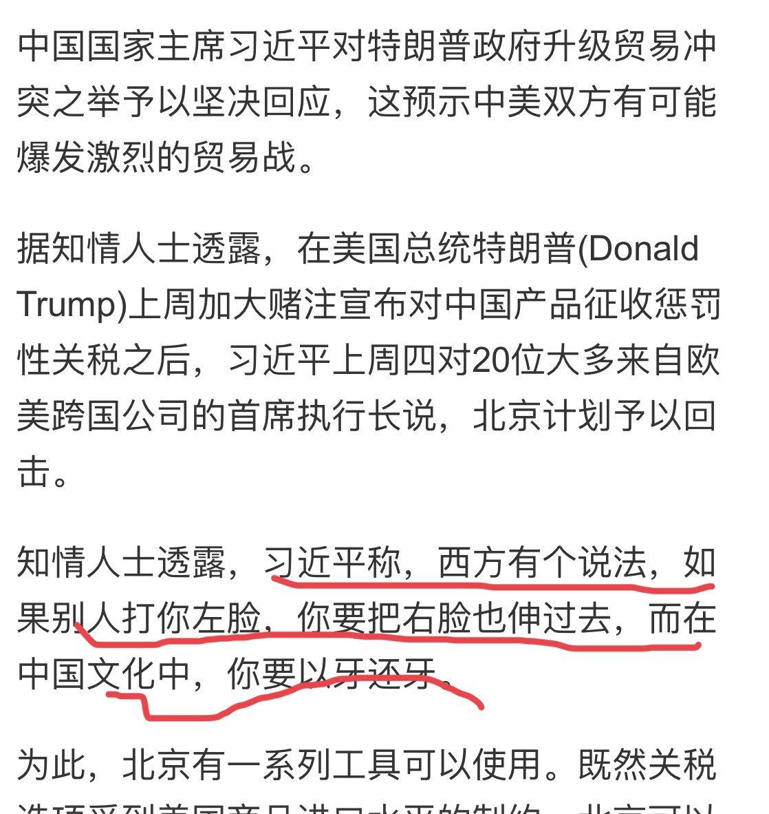 """Image result for ä¹ è¿'平中美贸æ˜""""战 以牙还牙"""