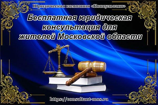 ступино юридическая консультация