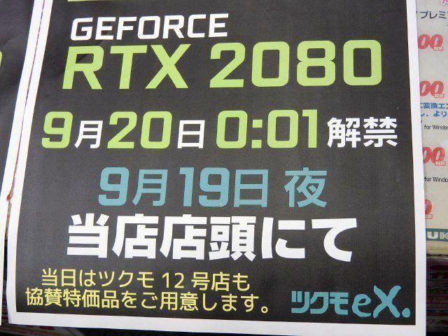 アキバの3店舗で「GeForce RTX 2080」の深夜販売が決定 https://t.co/ny0yTS6fgq