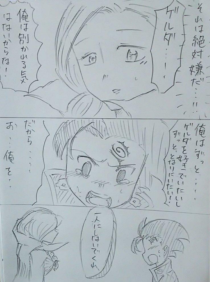 大罪 ゲルダ つの 七