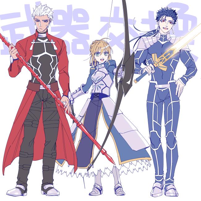 【FGO】仲良し三騎士