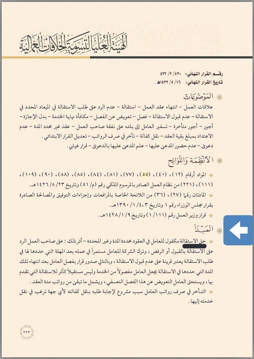 شرح نظام العمل السعودي U Tvitteri من الاخطاء الشائعة في تفسير النظام ان الاستقالة تكون فقط في العقد غير المحدد وهذا غير صحيح الانهاء من طرف واحد يكون فقط في