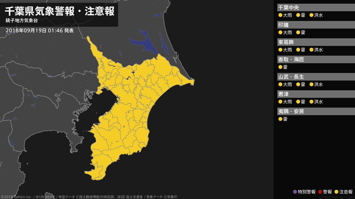 【千葉県 気象警報(解除) 2018年09月19日 01:46】 千葉県に発表されていた気象警報はすべて解除されました。