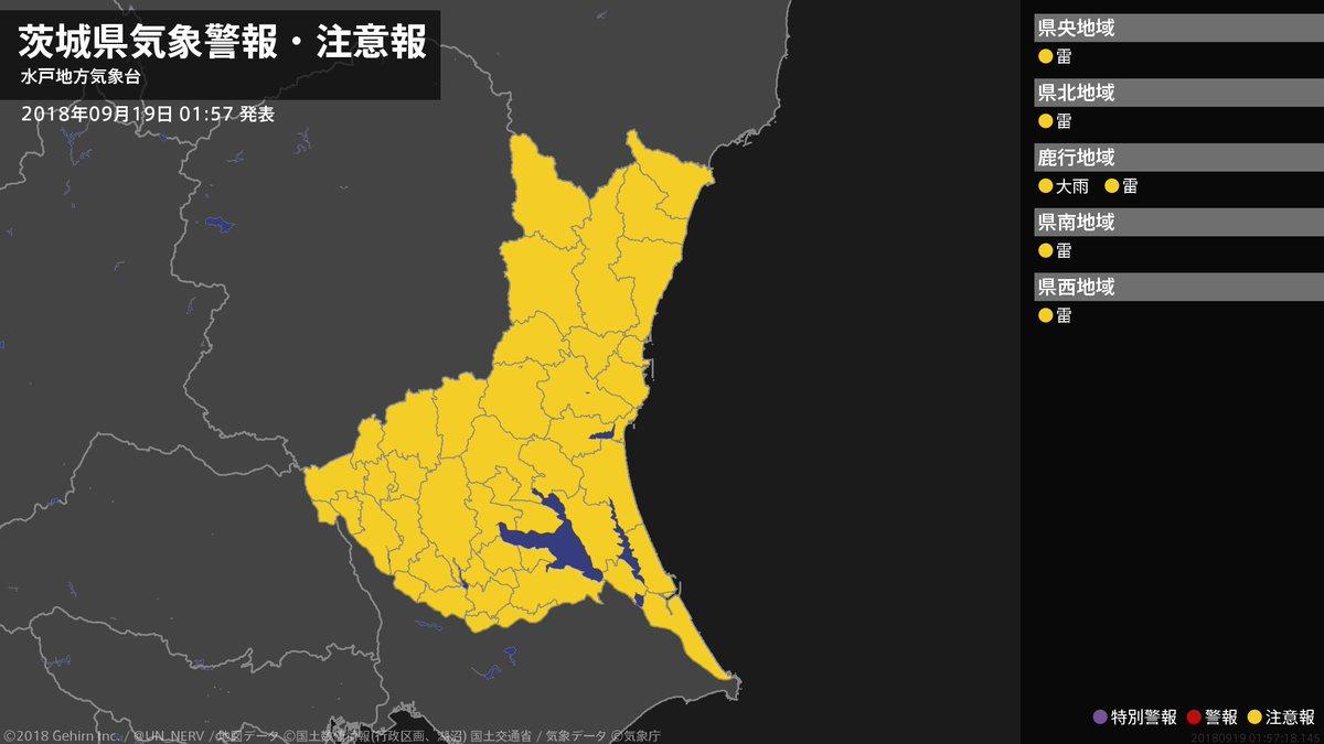 【茨城県 気象警報(解除) 2018年09月19日 01:57】 茨城県に発表されていた気象警報はすべて解除されました。 南部では、19日明け方まで土砂災害に注意してください。茨城県では、19日明け方まで落雷に注意してください。