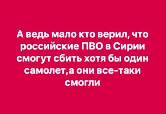 """Помпео назвал """"несчастным случаем"""" инцидент с уничтожением российского самолета в Сирии - Цензор.НЕТ 5059"""