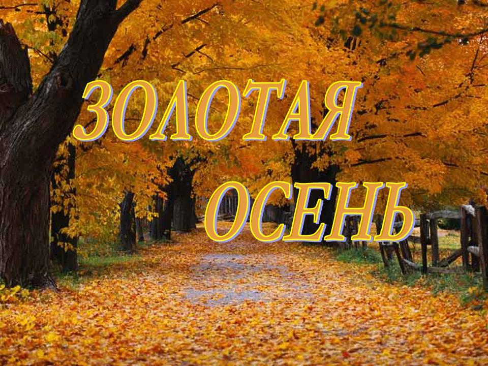 золотая осень картинки с надписью