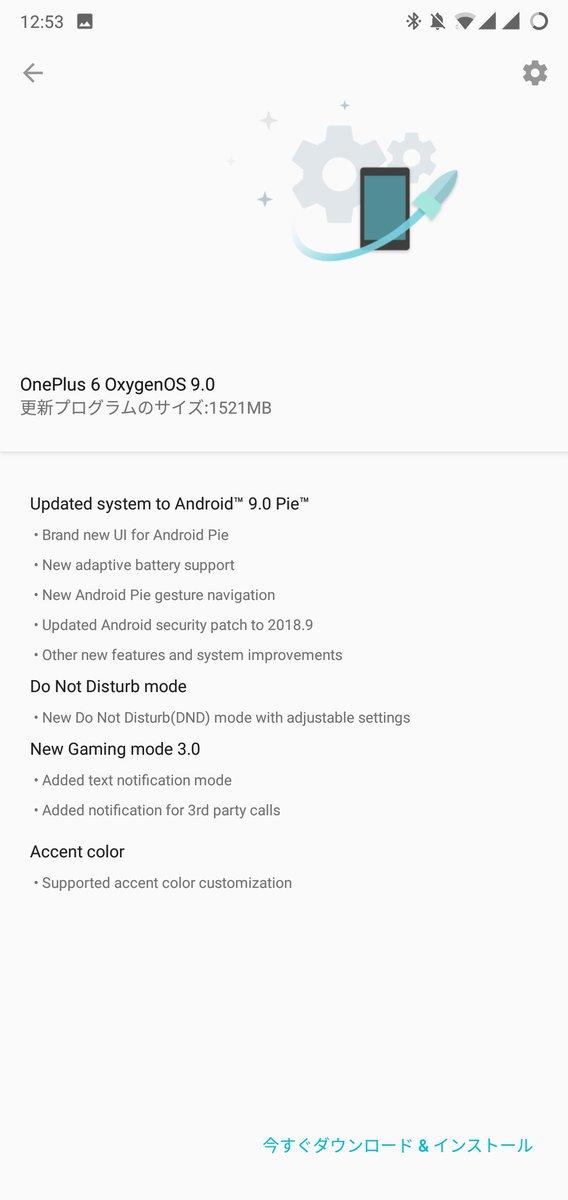 OnePlus 6にPieが来たッ!