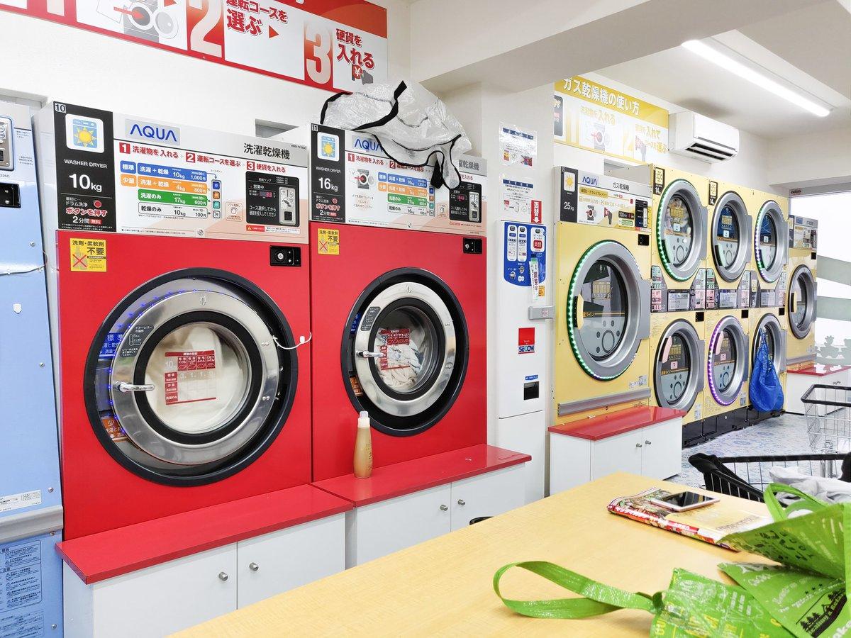 Japan : biggest fear living Japan coin laundry shop yen