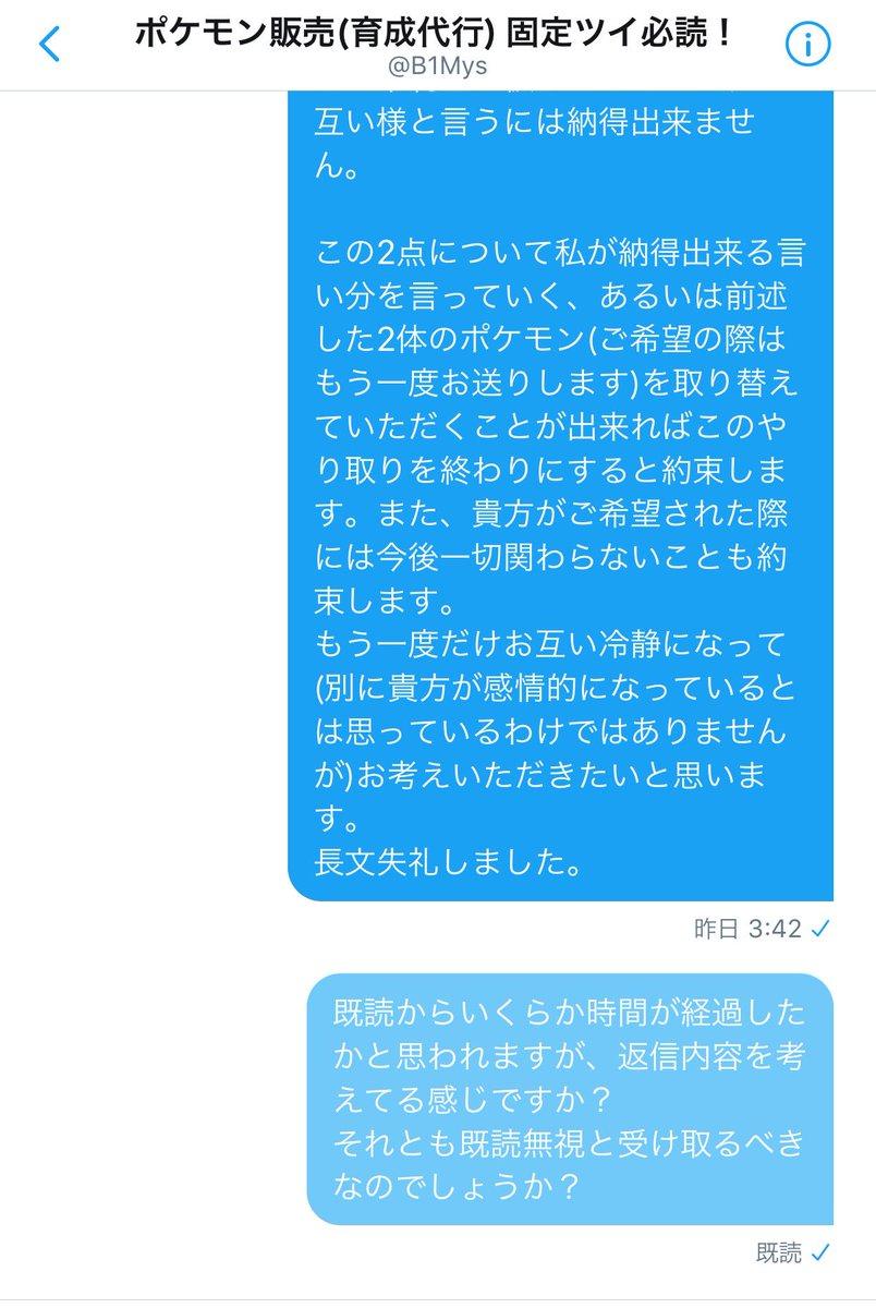 ポケモン販売 hashtag on twitter