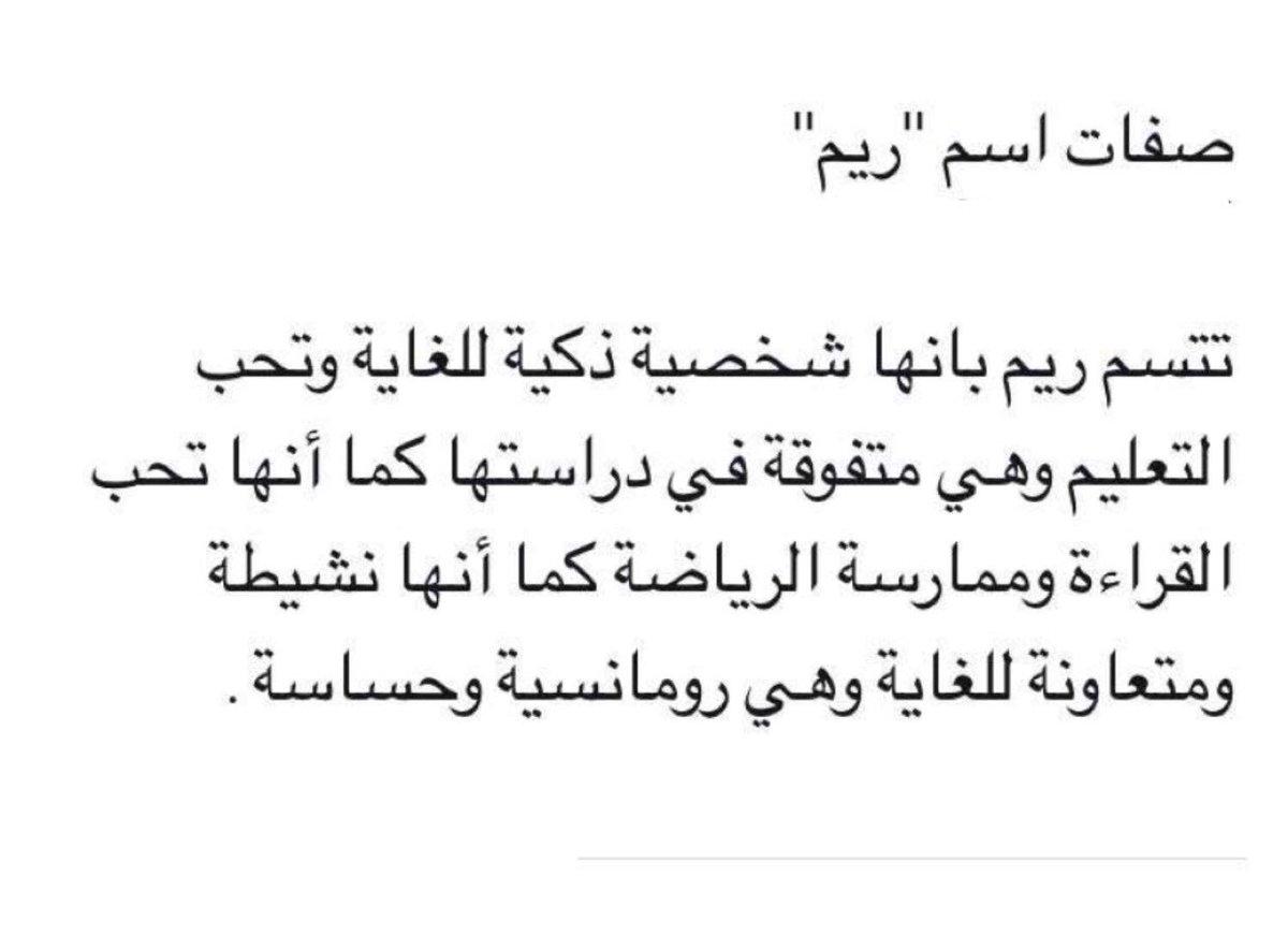 دراسة شخصيات On Twitter صفات اسم ريم كلمه لابو وجهين اش ناقصنا بتويتر تضيع الثقه لما