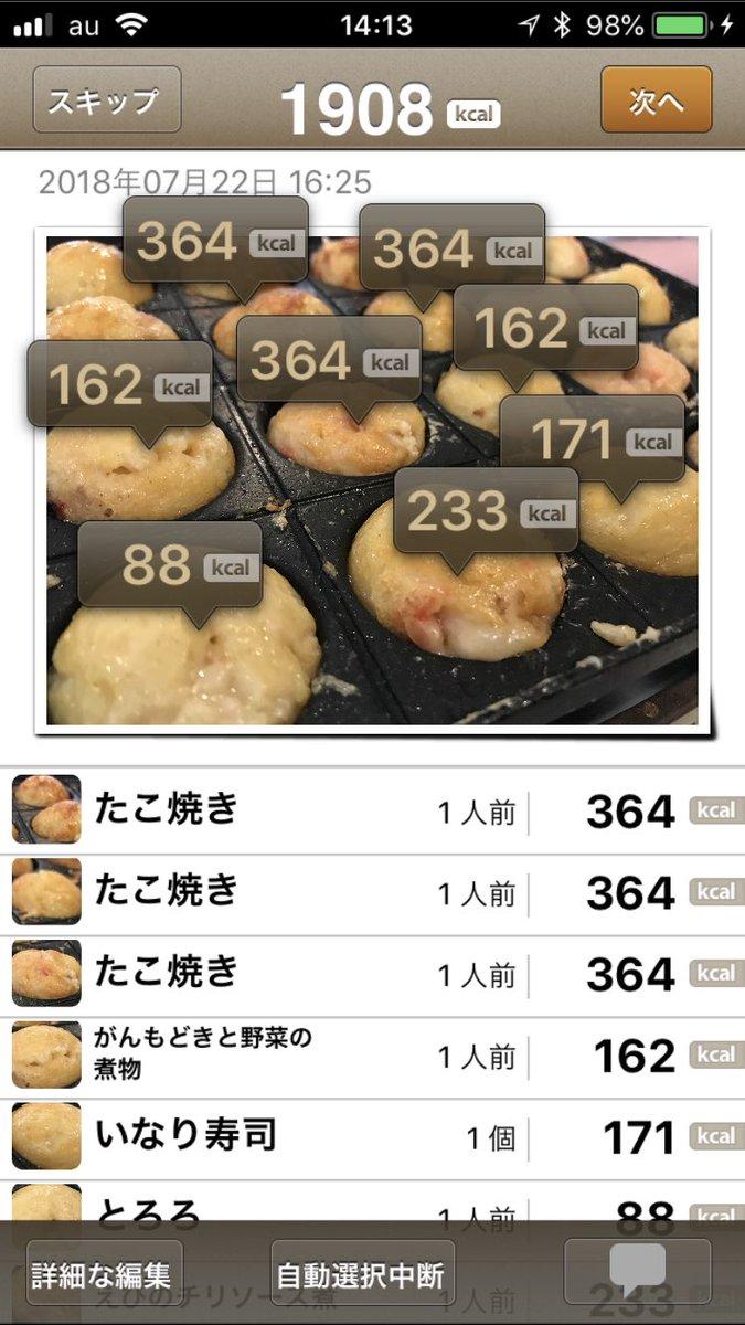 計算 アプリ カロリー