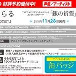 銀の祈誓 Twitter Photo
