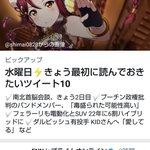 KLab Twitter Photo